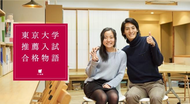 東京大学推薦入試物語