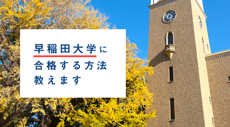 早稲田大学に合格する方法教えます
