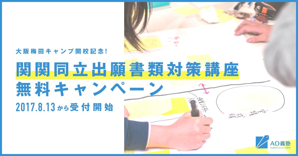大阪梅田キャンプ開校記念キャンペーン