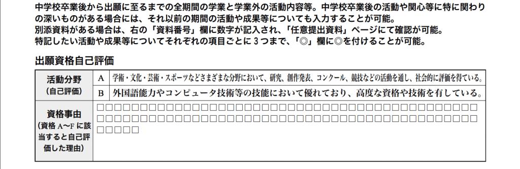 活動報告書の例