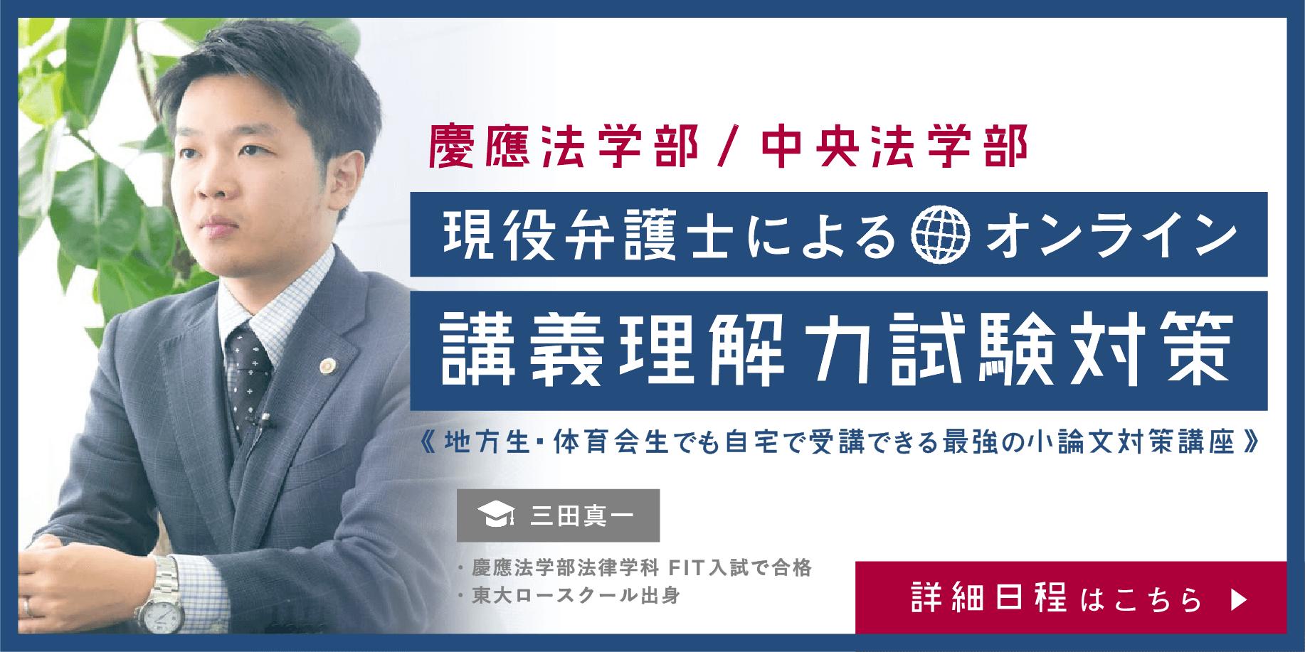 慶應FIT、中央法の二次試験「講義理解力試験対策」をオンラインで実施!