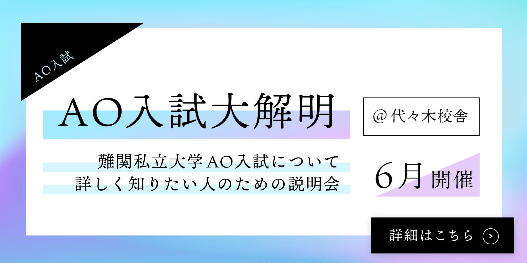 関西 学院 大学 ao 入試