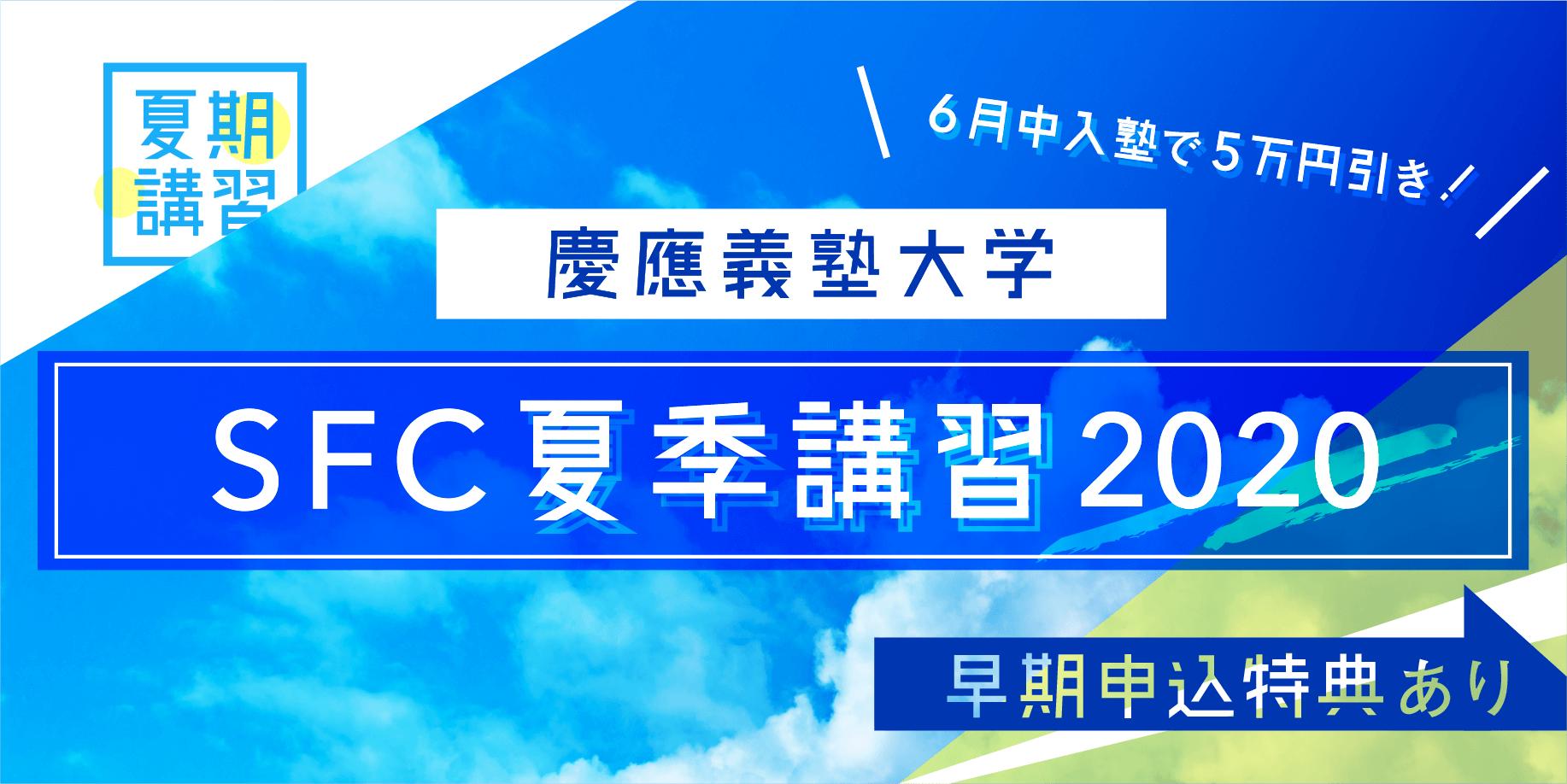 SFC夏期講習2020