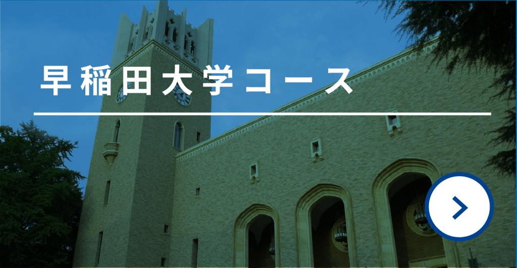 早稲田大学コース