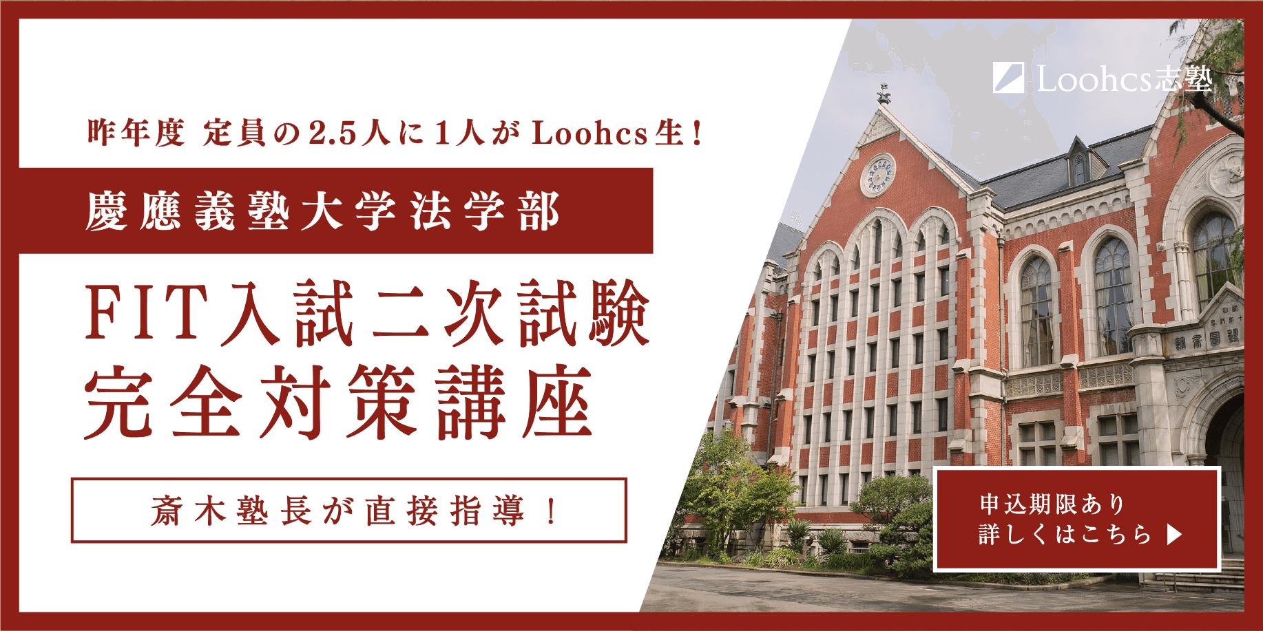 慶應法学部FIT2次試験対策講座