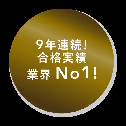9年連続!合格実績業界No1!