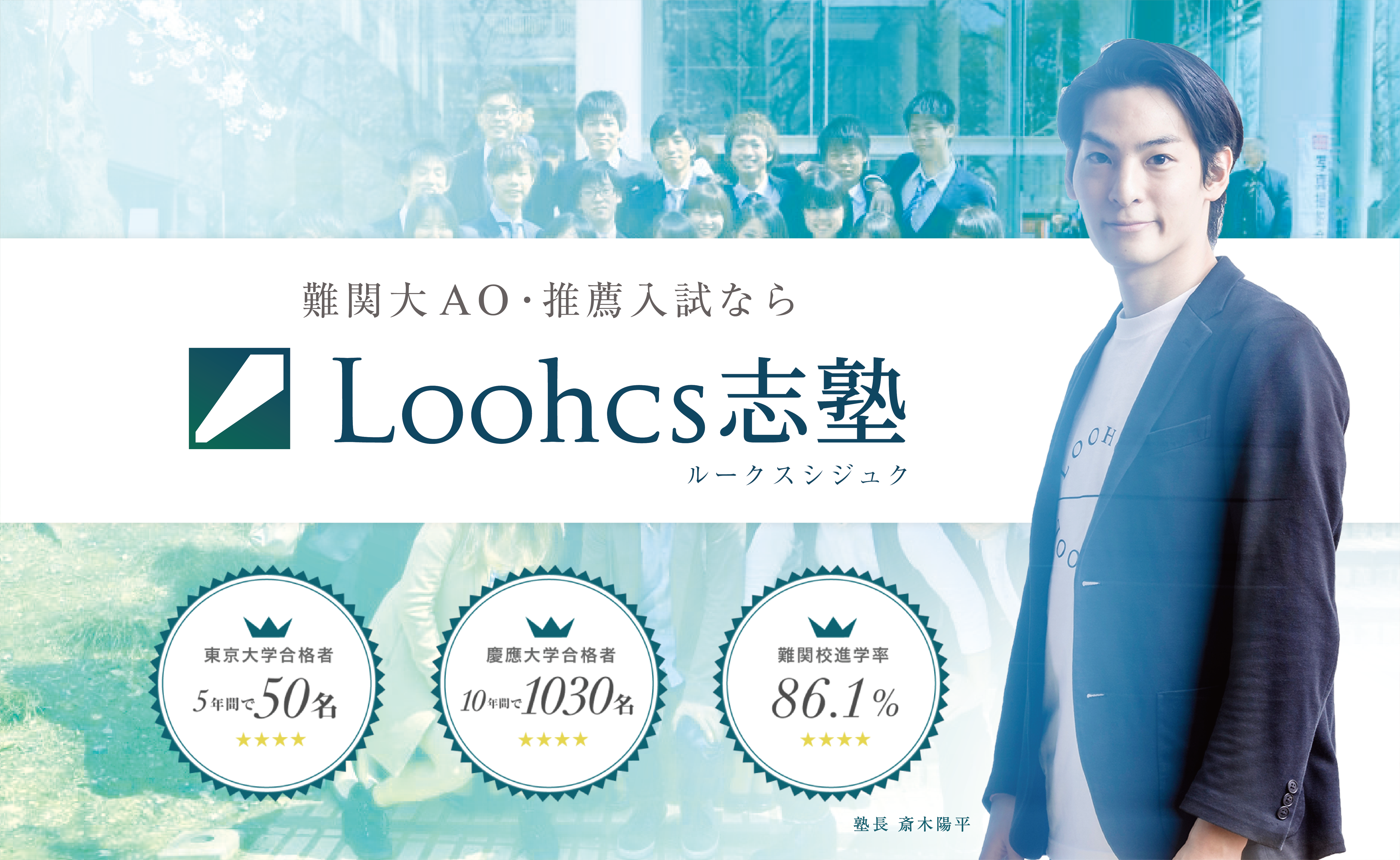 難関大AO・推薦入試ならLoohcs志塾