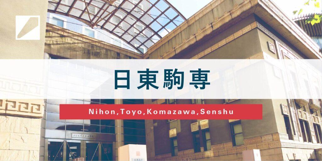 日東駒専のバナー