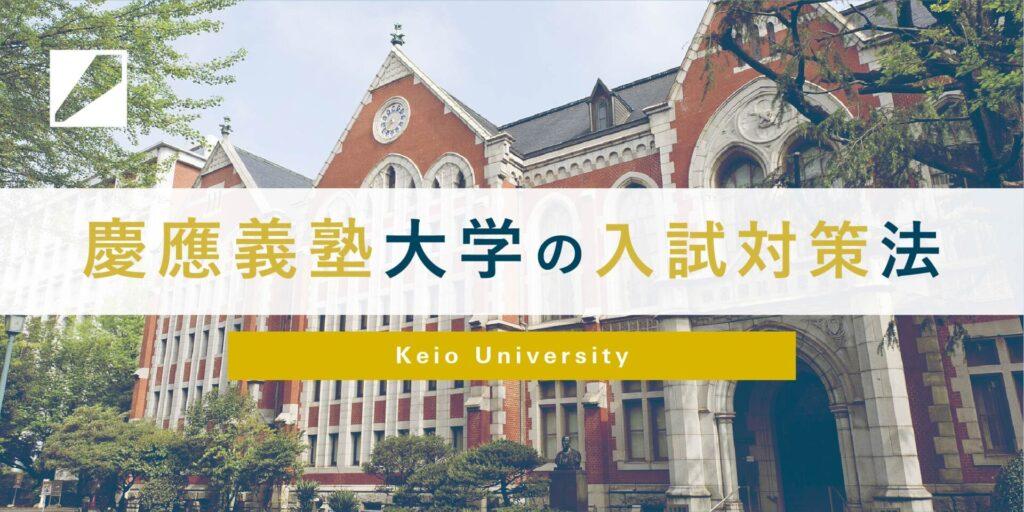 慶應義塾大学の入試対策法バナー