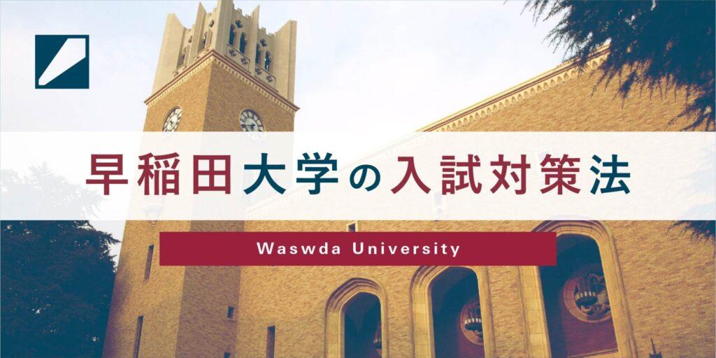 早稲田大学の入試対策法バナー
