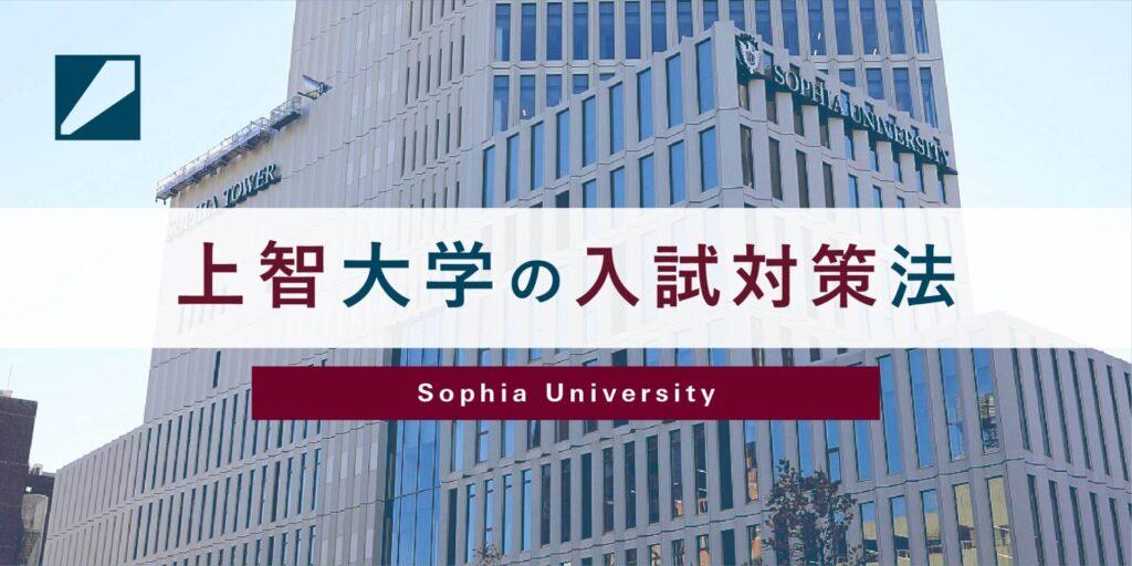 上智大学の入試対策法バナー