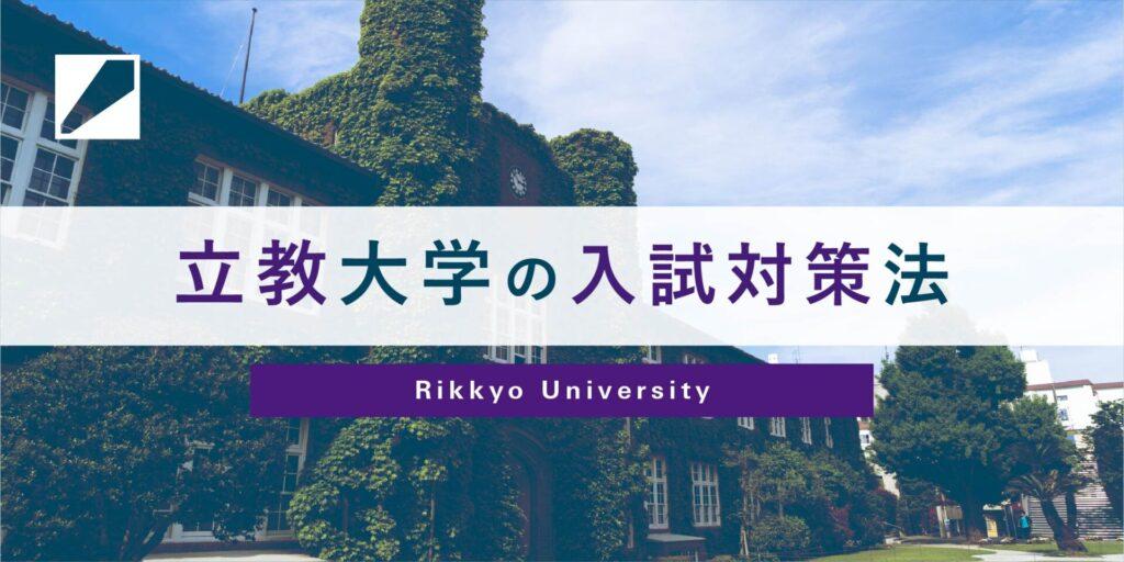 立教大学の入試対策法バナー