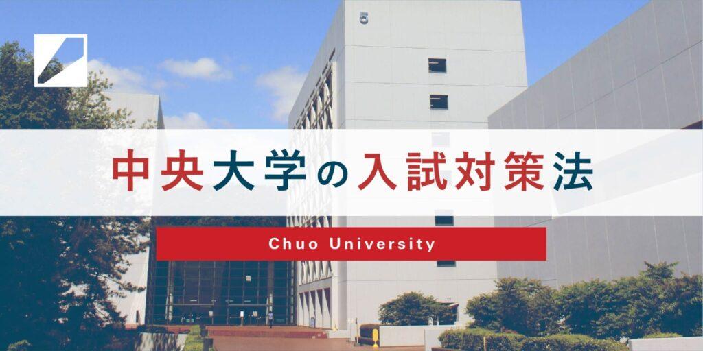中央大学の入試対策法バナー