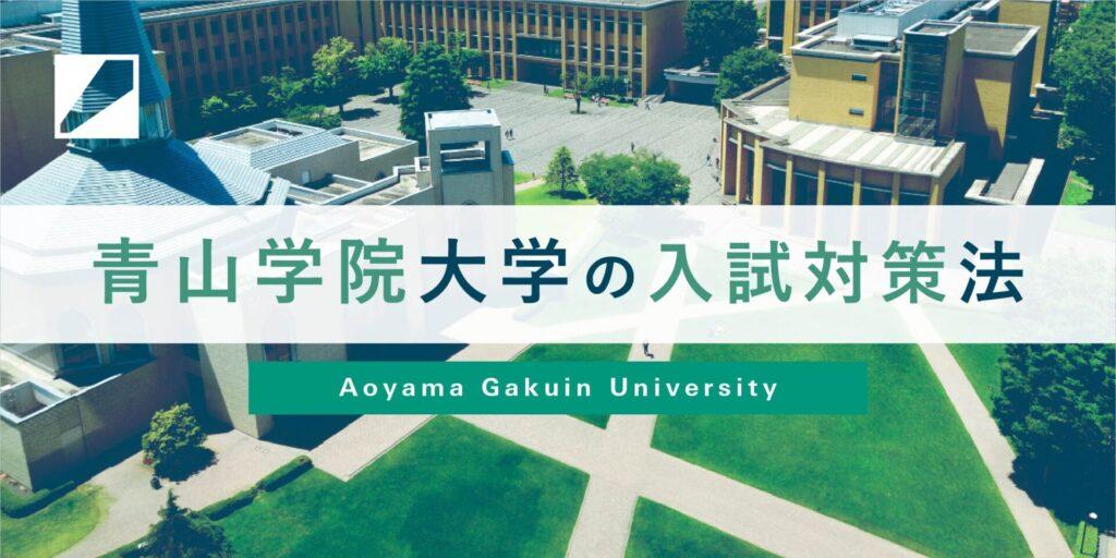青山学院大学の入試対策法バナー