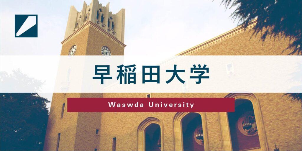 早稲田大学のバナー